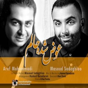 Masoud Sadeghloo Aref Mohammadi Avaz Shode Halam 300x300 - دانلود آهنگ جدید مسعود صادقلو و عارف محمدی به نام عوض شده حالم