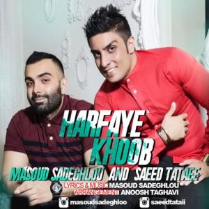 Masoud Sadeghloo Saeed Tataee Harfaye Khoob 300x300 - دانلود آهنگ جدید مسعود صادقلو و سعید تاتایی به نام حرف های خوب