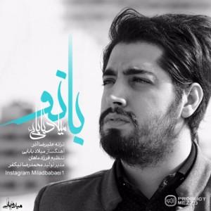 Milad Babaei Banoo 300x300 - دانلود آهنگ میلاد بابایی به نام بانو