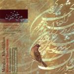 دانلود آلبوم محمدرضا شجریان به نام مرغ خوش خوان