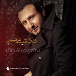Mohammad Alizadeh Fekresham Nakon 300x300 - دانلود آهنگ محمد علیزاده به نام فکرشم نکن