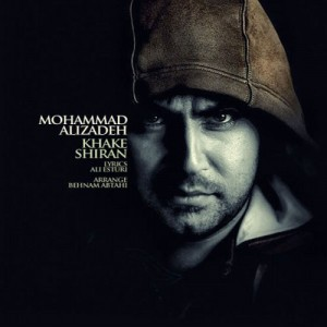 Mohammad Alizadeh Khake Shiran 300x300 - دانلود آهنگ محمد علیزاده به نام خاک شیران