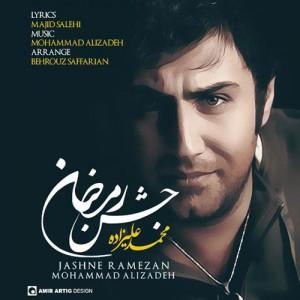 Mohammad Alizadeh Niaz ﴾Jashne Ramezan﴿ 300x300 - دانلود آهنگ محمد علیزاده به نام جشن رمضان