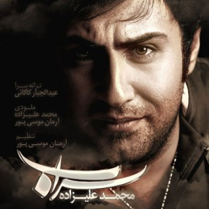 Mohammad Alizadeh Sarab 300x300 - دانلود آهنگ محمد علیزاده به نام سراب