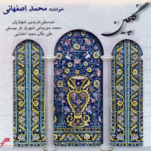 دانلود آلبوم محمد اصفهانی به نام گلچین