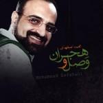دانلود آهنگ محمد اصفهانی به نام وصل و حجران