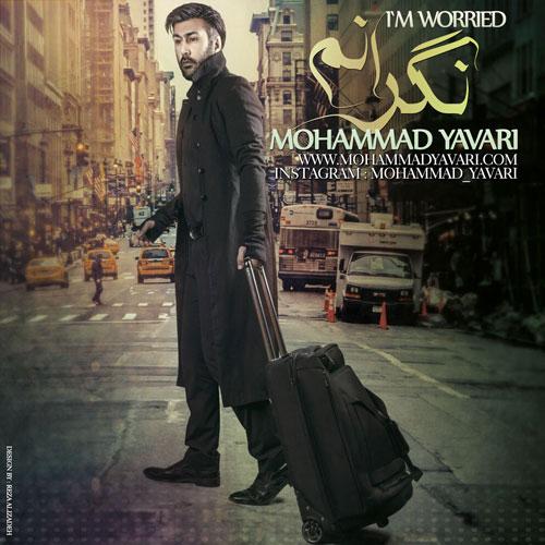 Mohammad Yavari Negaranam - دانلود آلبوم محمد یاوری به نام نگرانم