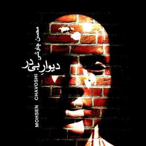 Mohsen Chavoshi Divare Bi Dar 300x300 - دانلود آهنگ محسن چاوشی به نام دیوار بی در
