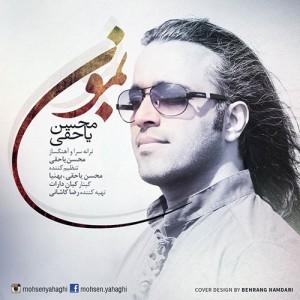Mohsen Yahaghi Bemoon 300x300 - دانلود آهنگ جدید محسن یاحقی به نام بمون