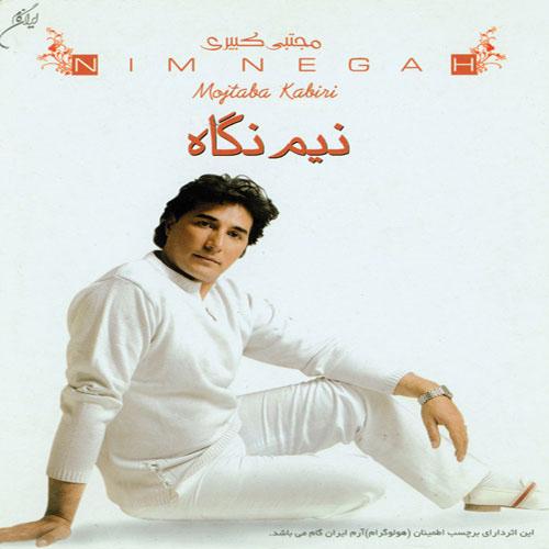 Mojtaba Kabiri Nim Nega - دانلود آلبوم مجتبی کبیری به نام نیم نگاه
