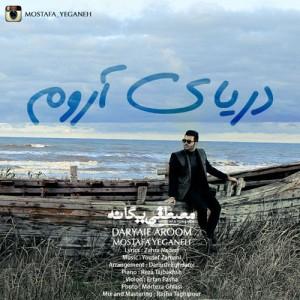 Mostafa Yeganeh Daryaie Aroom 300x300 - دانلود آهنگ جدید مصطفی یگانه به نام دریای آروم