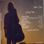 دانلود آلبوم جدید نیما چهرازی به نام صدای عشق