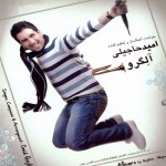 دانلود آلبوم امید حاجیلی به نام آلگرو
