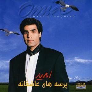 Omid Parsehaye Asheghaneh 300x300 - دانلود آلبوم امید به نام پرسه های عاشقانه