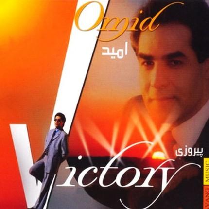 دانلود آلبوم امید به نام پیروزی