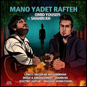 Omid Yousefi Shahin Khosroabadi Mano Yadet Rafte 300x300 - دانلود آهنگ جدید امید یوسفی و شاهین خسروآبادی به نام منو یادت رفته