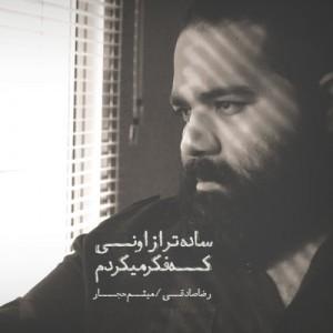 Reza Sadeghi Ft. Meysam Hajjar Sade Tar 300x300 - دانلود آهنگ رضا صادقی به همراهی میثم حجار نام ساده تر از اونی که فکر میکردم