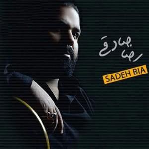 Reza Sadeghi Sade Bia 300x300 - دانلود آهنگ رضا صادقی به نام ساده بیا