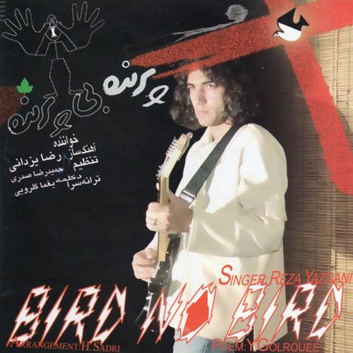 Reza Yazdani Parandeh Bi Parandeh - دانلود آلبوم رضا یزدانی به نام پرنده بی پرنده