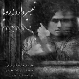 Reza Yazdani Tabire Varoneye Roya 300x300 - دانلود آهنگ جدید رضا یزدانی به نام تعبیر وارونه رویا
