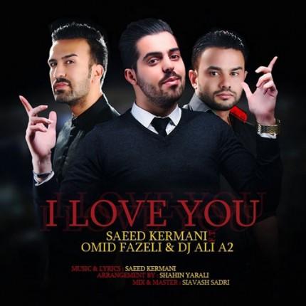 دانلود آهنگ جدید سعید کرمانی به همراهی امید فاضلی و DJ Ali A2 به نام من عاشقتم