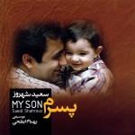 دانلود آلبوم سعید شهروز به نام پسرم