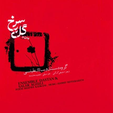 دانلود آلبوم سالار عقیلی به نام گل سرخ
