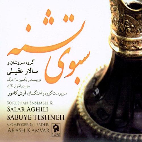 Salar Aghili Sabooye Teshneh - دانلود آلبوم سالار عقیلی به نام سبوی تشنه
