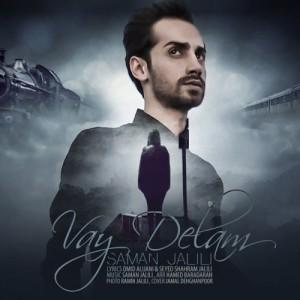 Saman Jalili Vay Delam 300x300 - دانلود آهنگ جدید سامان جلیلی به نام وای دلم