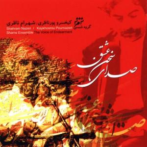 Shahram Nazeri Sedaye Sokhane Eshgh 300x300 - دانلود آلبوم شهرام ناظری به نام صدای سخن عشق