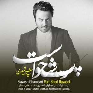 Siavash Ghamsari Part Shod Havaset 300x300 - دانلود آهنگ جدید سیاوش قمصری به نام پرت شد حواست