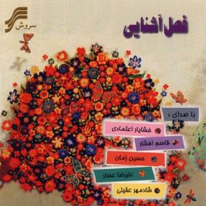 Various Artists Fasle Ashnaei 300x300 - دانلود آلبوم فصل آشنایی