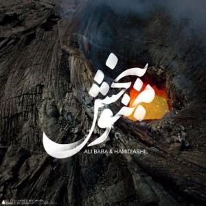 Ali Baba Ft. Hamid Ashil Mano Bebakhsh 300x300 - دانلود آهنگ جدید علی بابا و حمید آشیل به نام منو ببخش