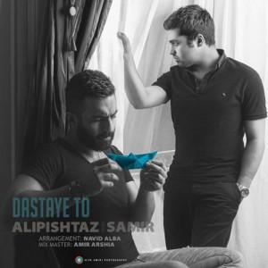 Ali Pishtaz Samir Dastaye To 300x300 - دانلود آهنگ جدید علی پیشتاز و سمیر به نام دستای تو