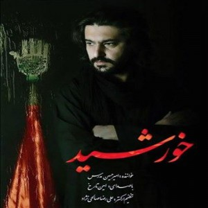 Amir Hossein Modarres Amin Tarokh Khorshid 300x300 - دانلود آلبوم امیرحسین مدرس و امین تارخ به نام خورشید
