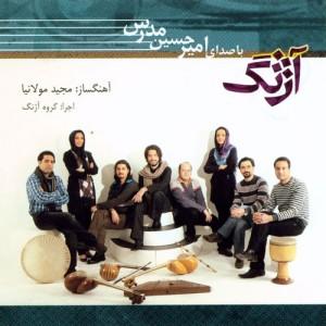 Amir Hossein Modarres Azhang 300x300 - دانلود آلبوم امیرحسین مدرس به نام آژنگ