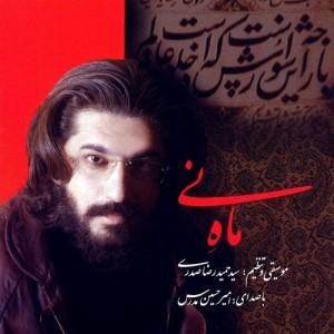 Amir Hossein Modarres Mahe Ney 300x300 - دانلود آلبوم امیرحسین مدرس به نام ماه نی