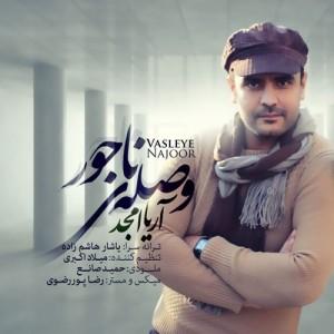 Arya Amjad Vasleye Najoor 300x300 - دانلود آهنگ جدید آریا امجد به نام وصله ی ناجور
