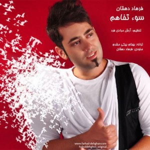 Farhad Dehghan Soe Tafahom 300x300 - دانلود آهنگ جدید فرهاد دهقان به نام سوء تفاهم
