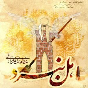 Hamed Zamani Ahle Nabard 300x300 - دانلود آهنگ جدید حامد زمانی به نام اهل نبرد