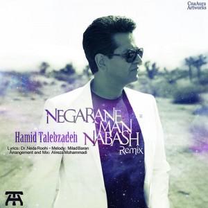 Hamid Talebzadeh Negarane Man Nabash Remix 300x300 - دانلود رمیکس جدید حمید طالب زاده به نام نگران من نباش