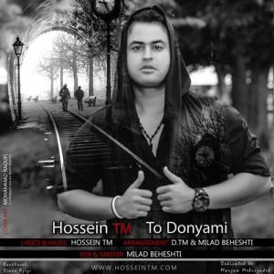 Hossein TM To Donyami 300x300 - دانلود آهنگ جدید حسین تی ام به نام تو دنیامی
