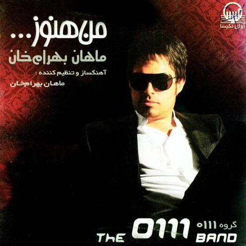 Mahan Bahramkhan Man Hanooz - دانلود آلبوم جدید ماهان بهرام خان به نام من هنوز