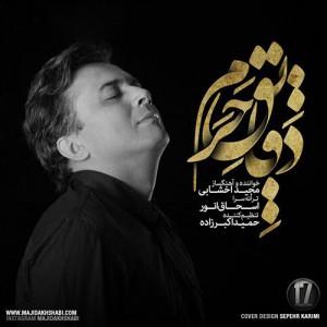 Majid Akhshabi Daghayeghe Haram 300x300 - دانلود آهنگ جدید مجید اخشابی به نام دقایق حرم
