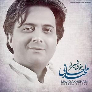 Majid Akhshabi Khosha Shiraz1 300x300 - دانلود آهنگ جدید مجید اخشابی به نام خوشا شیراز