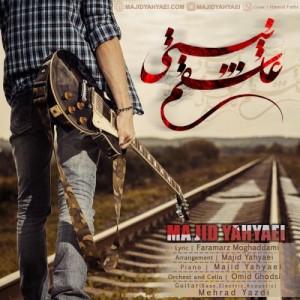 Majid Yahyaei Ashegham Nisti 300x300 - دانلود آهنگ جدید مجید یحیایی به نام عاشقم نیستی