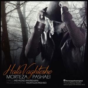 Morteza Pashaei Hala Vaghteshe 300x300 - دانلود آهنگ جدید مرتضی پاشایی به نام حالا وقتشه