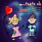 دانلود آهنگ جدید موزیک افشار به همراهی آرمین نصرتی به نام باد کنک