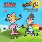دانلود آهنگ جدید موزیک افشار به همراهی آرمین نصرتی به نام ناز کشی