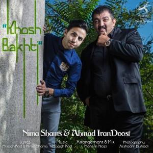 Nima Shams Ahmad Iran Dost Khoshbakhti 300x300 - خوشبختی از نیما شمس و احمد ایران دوست